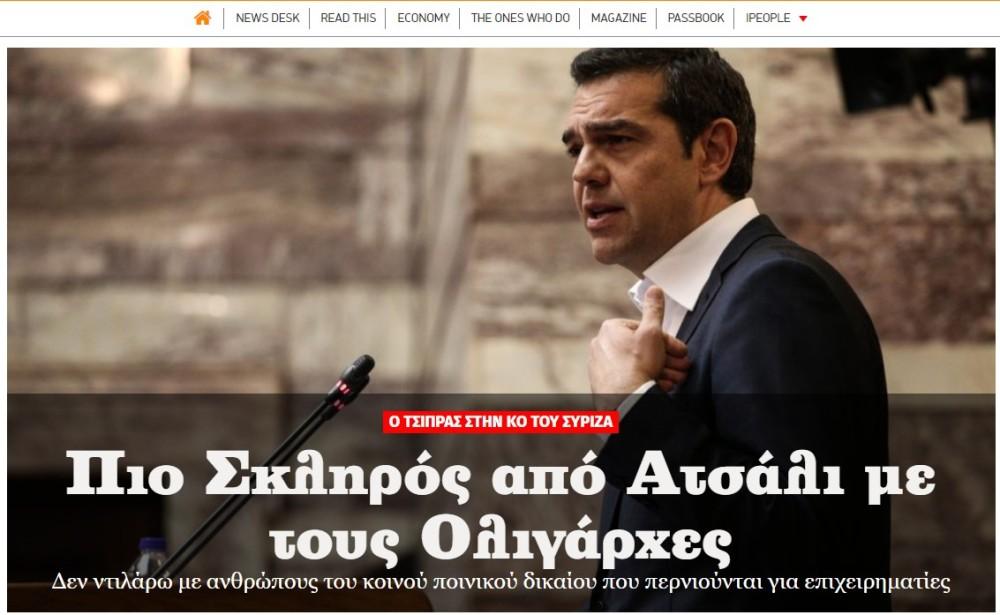 Σχόλιο  Ο Αλέξης Τσίπρας τα πηγαίνει πολύ καλά στον οικονομικό τομέα. Αυτό  είναι και το δυνατό του χαρτί. Εκεί που τα έχει κάνει θάλασσα είναι στο ... 2143ed15a91