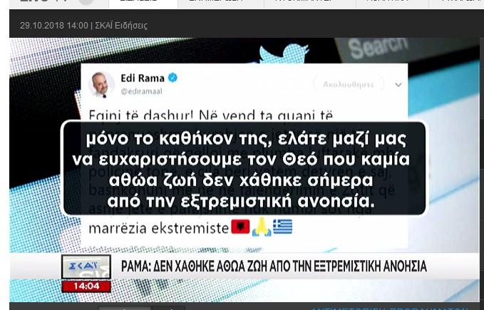 92b0b55c5c2f Με το ελικόπτερο και τα drones οι αστυνομικοί είχαν πλήρη εικόνα. Δεν είχε  το δικαίωμα να τον σκοτώσει η Αλβανική Αστυνομία. Θέλουν να μπουν και στην  ΕΕ.