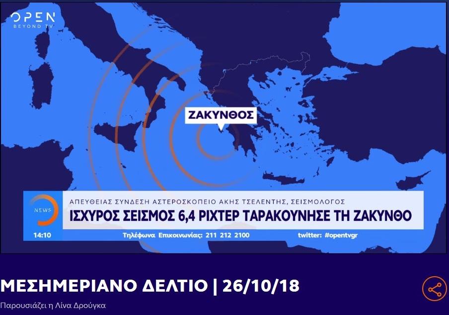 488448663432 Η πλατφόρμα του OPEN είναι η καλύτερη από όσες έχω επισκεφτεί στην Ελλάδα  όσο αφορά τα κανάλια.